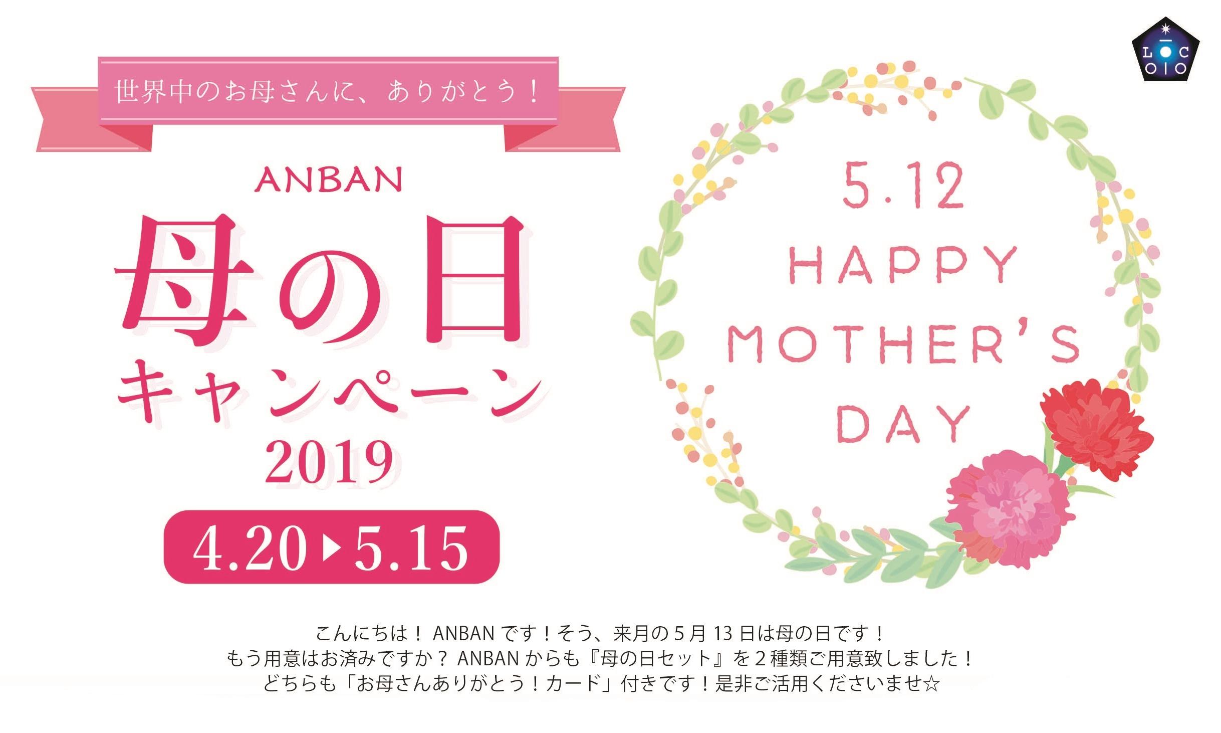 2019母の日