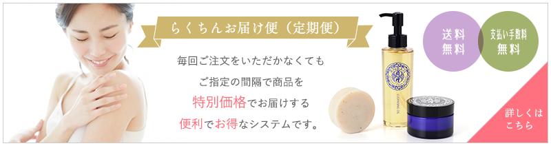 らくちんお届け便(定期便)